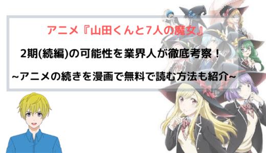 『山田くんと7人の魔女 アニメ 2期(続編)』の可能性を業界人が徹底考察!