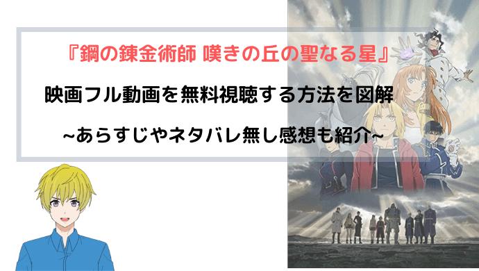 『鋼の錬金術師 嘆きの丘の聖なる星』映画のフル動画を無料視聴する方法を図解~劇場版~