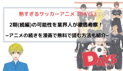 『DAYS(デイズ) アニメ 2期(続編)』の可能性を業界人が徹底考察!
