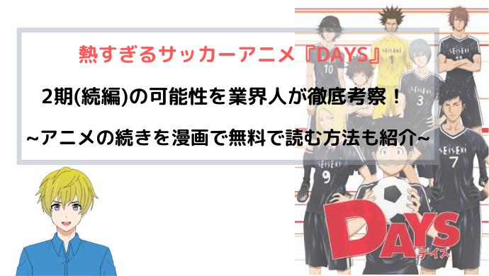 『DAYS アニメ 2期(続編)』の可能性を業界人が徹底考察!~青春サッカーアニメ~