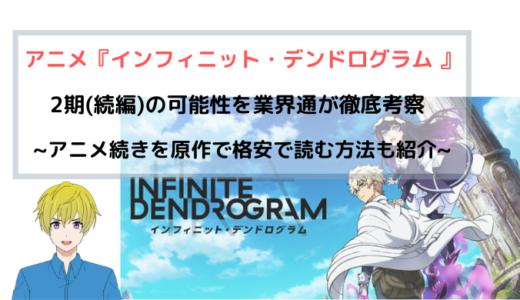 アニメ『インフィニット・デンドログラム』2期(続編)の可能性を業界通が徹底考察