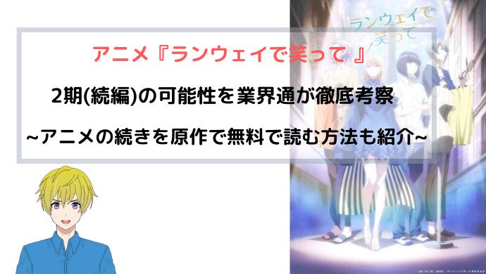 アニメ『ランウェイで笑って 2期(続編)』の可能性を業界通が徹底考察!