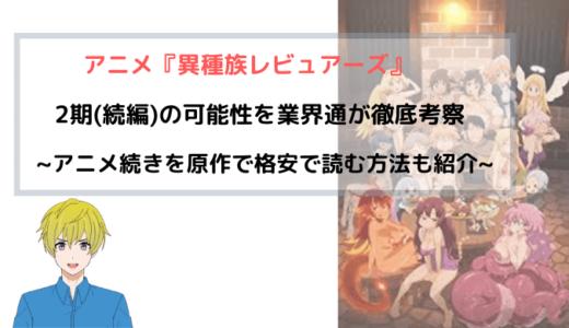 アニメ『異種族レビュアーズ 2期(続編)』の可能性を業界通が徹底考察