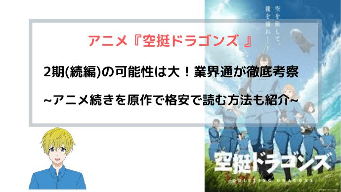 アニメ『空挺ドラゴンズ 2期(続編)』は高確率で来る!業界通が徹底考察