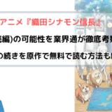 アニメ『織田シナモン信長 2期(続編)』の可能性を業界通が徹底考察