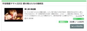 宇宙戦艦ヤマト2202 愛の戦士たち 第7章 新星篇 music.jp
