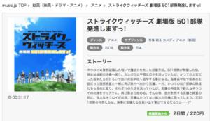 ストライクウィッチーズ 劇場版 501部隊発進しますっ! music.jp