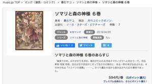 ソマリと森の神様 6巻 music.jp 作品紹介