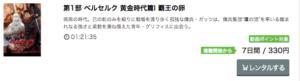 ベルセルク 黄金時代篇I 覇王の卵 music.jp 作品紹介