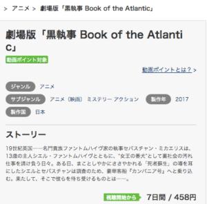 劇場版「黒執事 Book of the Atlantic」 music.jp 作品紹介