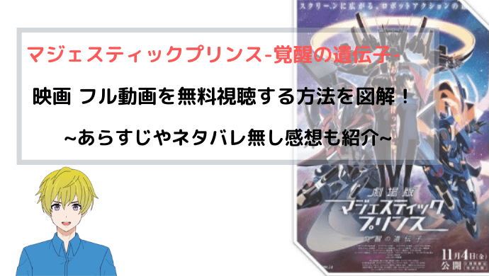 劇場版『マジェスティックプリンス』 映画 フル動画を無料視聴する方法を図解!