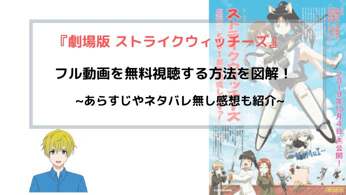 映画『劇場版 ストライクウィッチーズ』動画のフルを無料視聴する方法を図解!