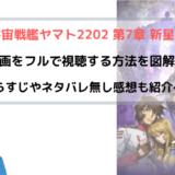 映画『宇宙戦艦ヤマト2202 第7章』 無料動画をフルで視聴する方法を図解!