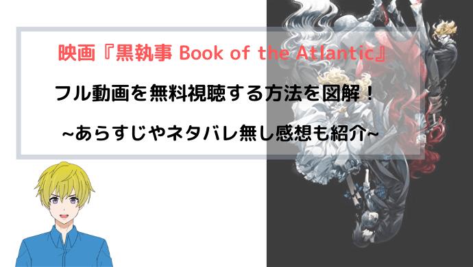 映画『黒執事 Book of the Atlantic』動画のフルを無料視聴する方法を図解!~最新劇場版~