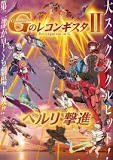 映画『Gのレコンギスタ Ⅱ ベルリ 撃進』 キービジュアル