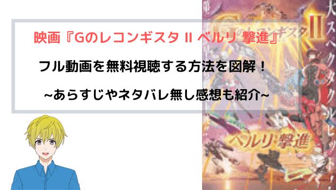 映画『Gのレコンギスタ Ⅱ ベルリ 撃進』 動画フルを無料視聴する方法を図解!