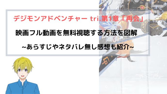 映画 デジモン tri.第1章「再会」 フル動画を無料視聴する方法を図解~全6作~