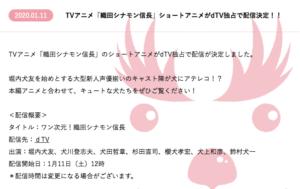 織田シナモン信長 ショートアニメ dTV 独占配信情報