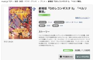 Gのレコンギスタ Ⅱ ベルリ 撃進 music.jp 作品紹介