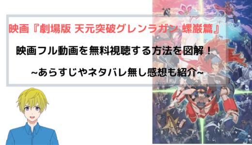 『天元突破グレンラガン 螺巌篇』映画フル動画を無料視聴する方法を図解!~劇場版~