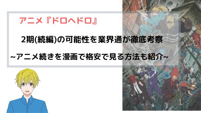 ドロヘドロ アニメ 無料