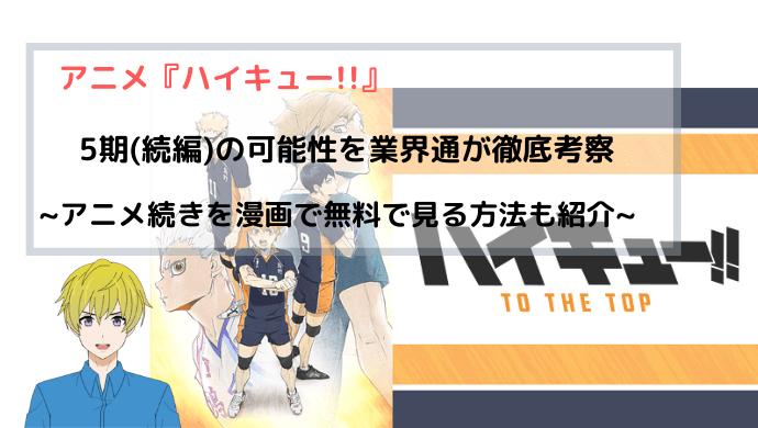 アニメ『ハイキュー!! 5期(続編)』の可能性を業界通が徹底考察
