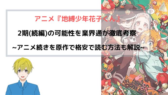アニメ『地縛少年花子くん 2期(続編)』の可能性を業界通が徹底考察