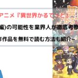 アニメ『異世界かるてっと 3期(続編)』の可能性を業界人が徹底考察!