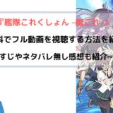 アニメ『艦隊これくしょん(艦これ)』全話無料でフル動画を視聴する方法を紹介!