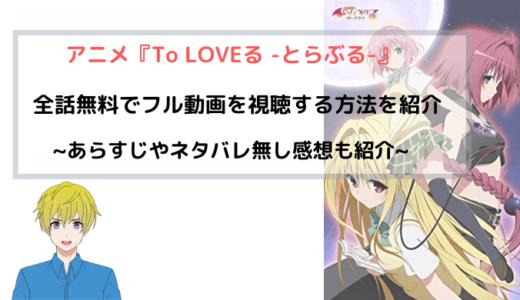 アニメ『To LOVEる(トラブル) 1期,2期』全話無料でフル動画を視聴する方法を図解