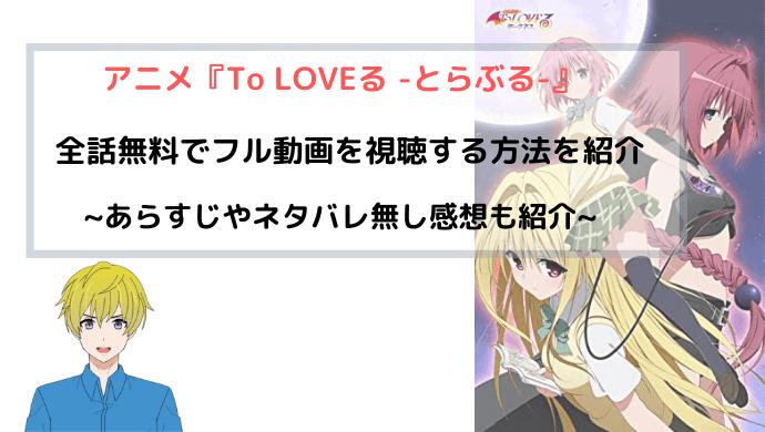 アニメ『To LOVEる(とらぶる) 1期~4期』全話無料でフル動画を視聴する方法を紹介