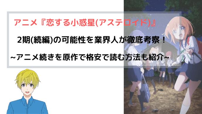アニメ 恋する小惑星(アステロイド) 2期(続編)の可能性を業界通が徹底考察
