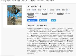 ドロヘドロ music.jp 作品紹介