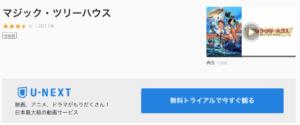 マジック・ツリーハウス 映画 u-next 作品紹介