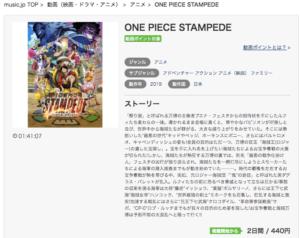ワンピース スタンピード(ONE PIECE STAMPEDE) 映画 music.jp 作品紹介