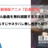 劇場版アニメ『巨蟲列島』映画フル動画を無料視聴する方法を図解