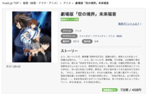 劇場版 空の境界 未来福音 music.jp 作品紹介