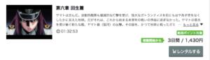 宇宙戦艦ヤマト2202 愛の戦士たち 第6章 回生篇 music.jp 作品紹介