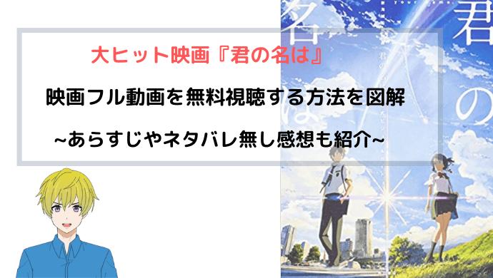 映画『君の名は。』フル動画を無料視聴する方法を図解~大ヒットアニメ~