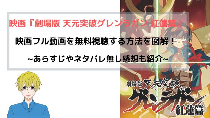 映画『天元突破グレンラガン 紅蓮篇』無料で動画のフルを視聴する方法を図解