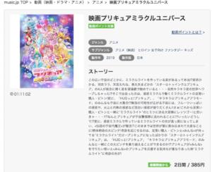 映画プリキュアミラクルユニバース music.jp 作品紹介