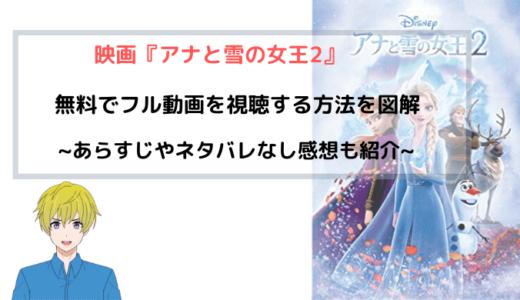 『アナと雪の女王2』 無料でフル動画を視聴する方法を図解!