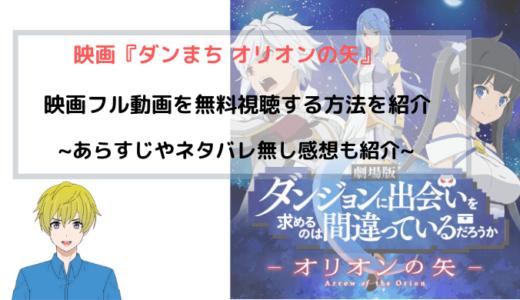 『ダンまち オリオンの矢』映画フル動画を無料視聴する方法を図解!