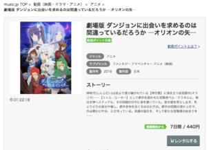 『ダンまち オリオンの矢』映画 music.jp 作品紹介