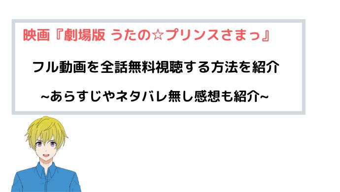 『劇場版 うたの☆プリンスさまっ』映画フル動画を無料視聴する唯一の方法を紹介!
