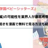 『学園ベビーシッターズ 2期(続編)』のアニメ化可能性を業界人が徹底考察!