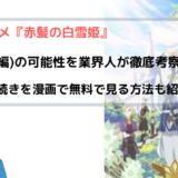 『赤髪の白雪姫 3期(続編)』のアニメ化可能性を業界人が徹底考察!