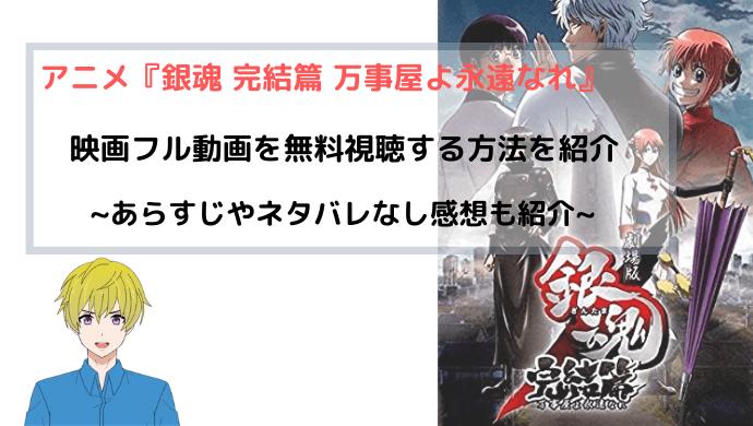 『銀魂 完結篇 万事屋よ永遠なれ』無料で映画フル動画を視聴する方法を図解!