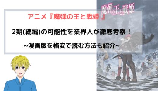 『魔弾の王と戦姫 2期(続編)』のアニメ化可能性を業界人が徹底考察!