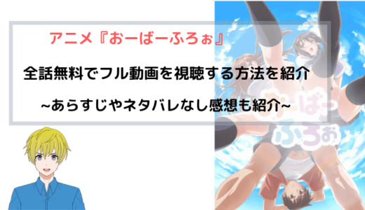 アニメ『おーばーふろぉ』全話無料でフル動画を視聴する方法を紹介